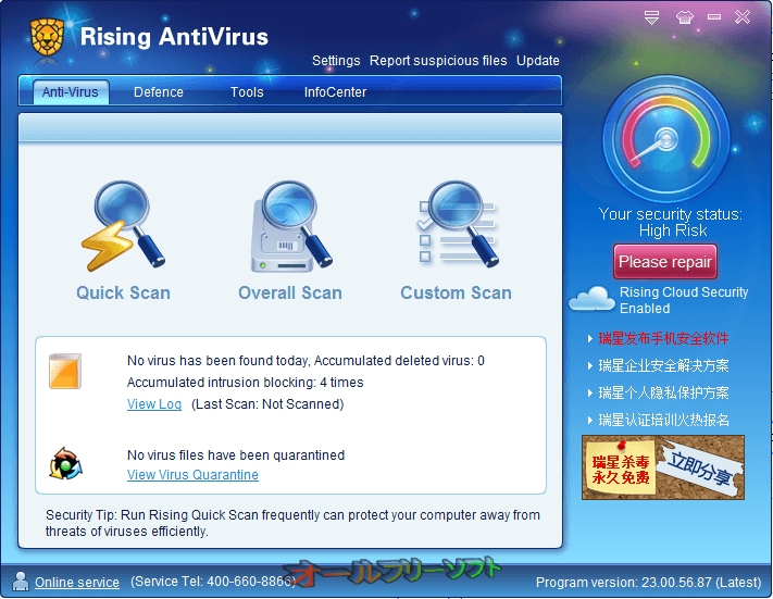 Rising Antivirus Free Edition--Anti-Virus--オールフリーソフト