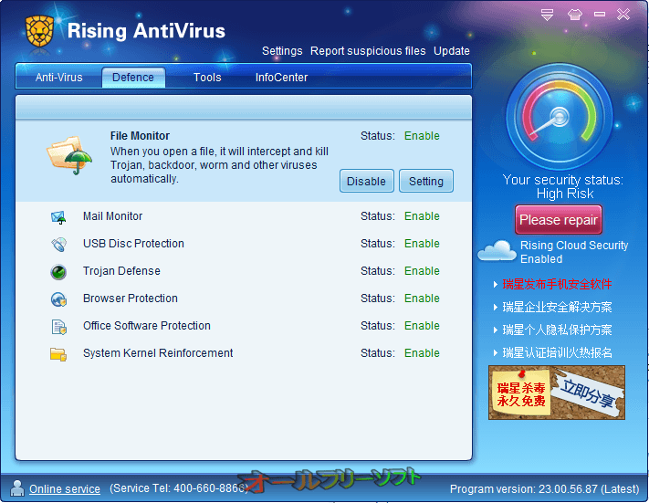 Rising Antivirus Free Edition--Defense--オールフリーソフト