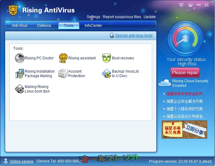 Rising Antivirus Free Edition--Tool--オールフリーソフト