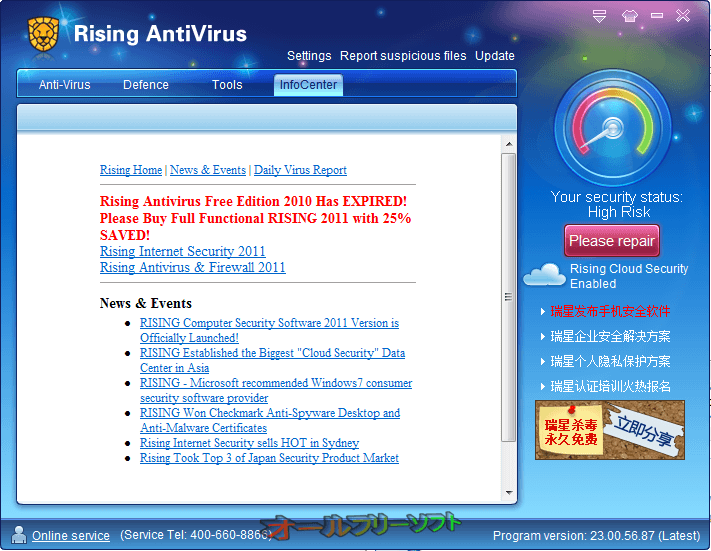 Rising Antivirus Free Edition--InfoCenter--オールフリーソフト
