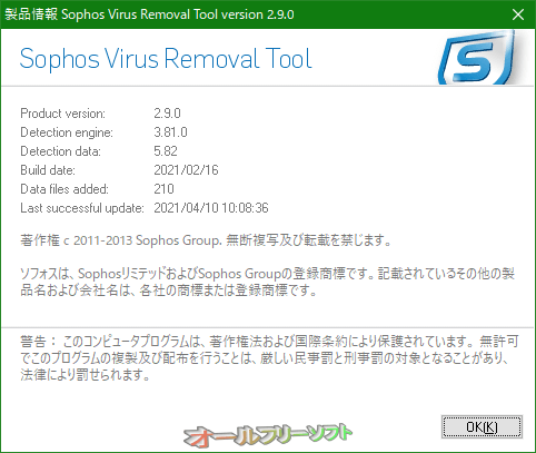 Sophos Virus Removal Tool--About--オールフリーソフト