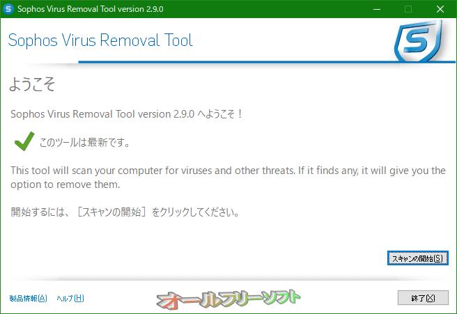 Sophos Virus Removal Tool--起動時の画面--オールフリーソフト