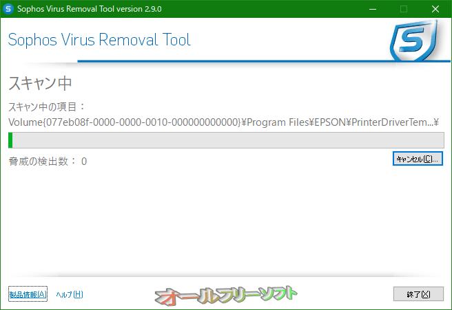 Sophos Virus Removal Tool--スキャン中--オールフリーソフト