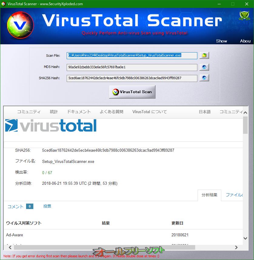 VirusTotal Scanner--スキャン結果--オールフリーソフト