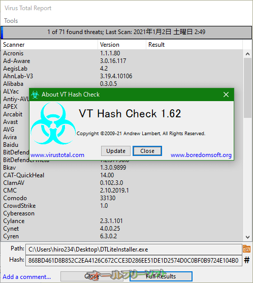 VT Hash Check--About--オールフリーソフト