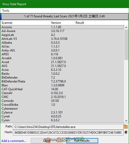 VT Hash Check--検査結果--オールフリーソフト