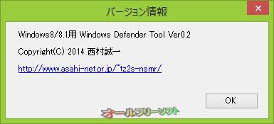 Windows8/8.1用 Windows Defender Tool--バージョン情報--オールフリーソフト
