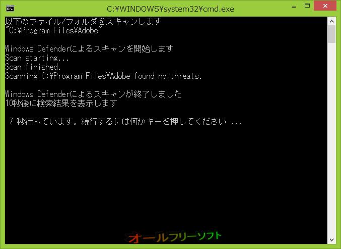 Windows8/8.1用 Windows Defender Tool--コマンドプロンプト画面--オールフリーソフト