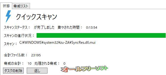 X-Sec Antivirus--スキャン中--オールフリーソフト