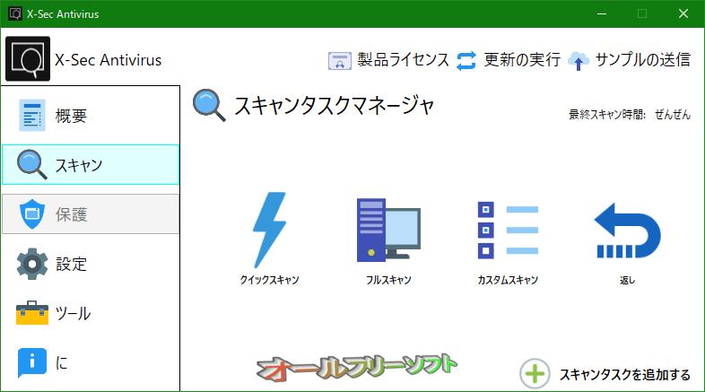 X-Sec Antivirus--スキャン--オールフリーソフト