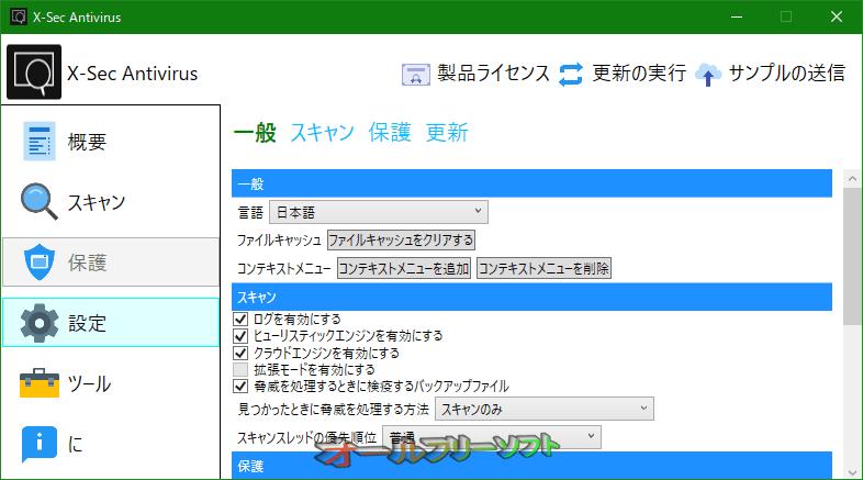 X-Sec Antivirus--設定--オールフリーソフト