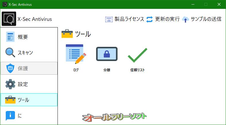 X-Sec Antivirus--ツール--オールフリーソフト