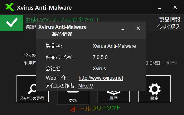 Xvirus Anti-Malware--About--オールフリーソフト