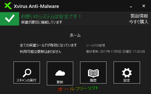 Xvirus Anti-Malware--起動時の画面(ホーム)--オールフリーソフト