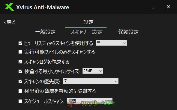 Xvirus Anti-Malware--スキャナー設定--オールフリーソフト