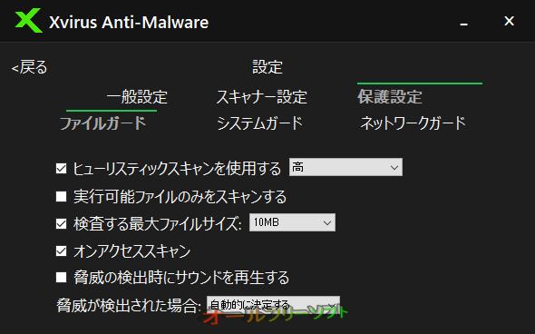 Xvirus Anti-Malware--保護設定/ファイルガード--オールフリーソフト
