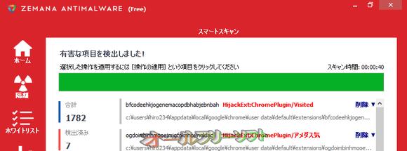 Zemana AntiMalware Free--オールフリーソフト