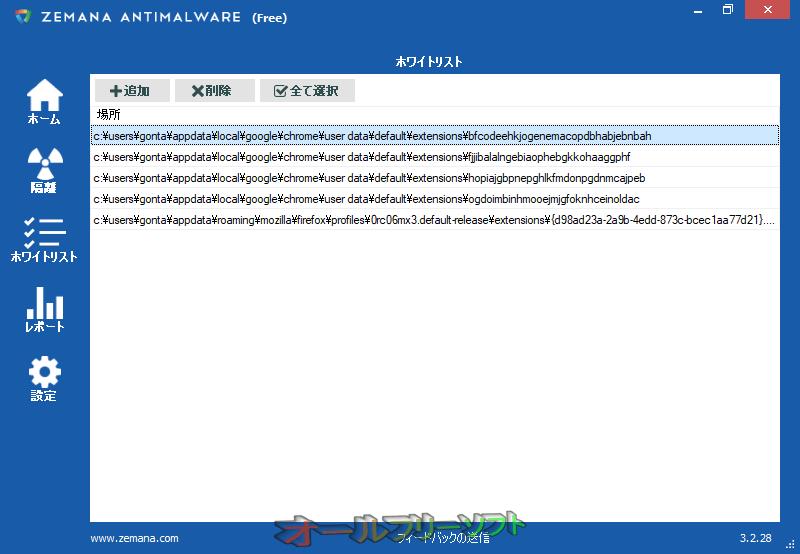 Zemana AntiMalware Free--除外--オールフリーソフト