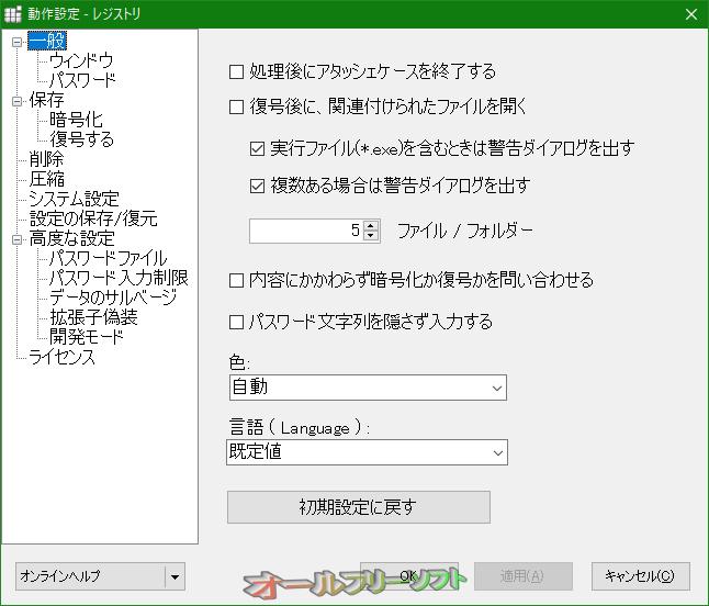 アタッシェケース--動作設定--オールフリーソフト