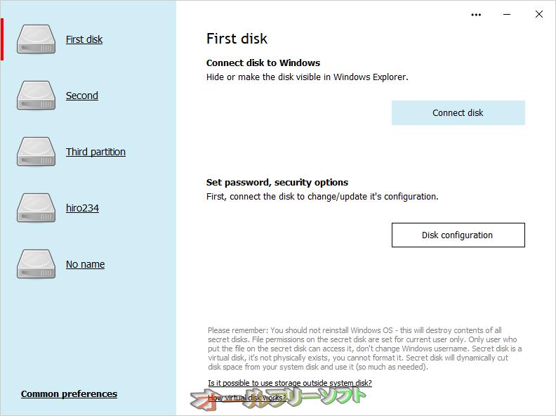 Secret Disk--起動時の画面--オールフリーソフト