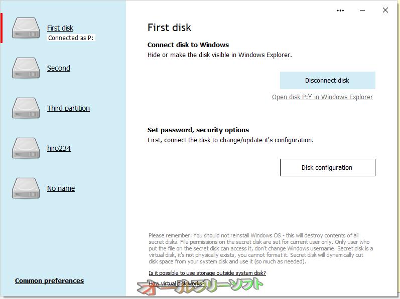 Secret Disk--ロックが解除された状態--オールフリーソフト