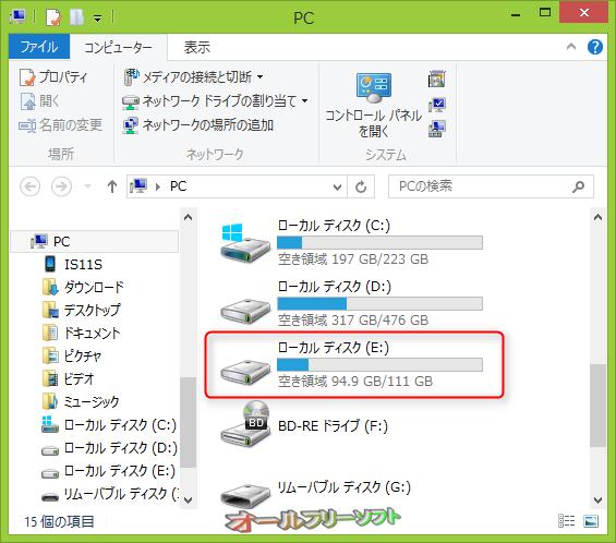 Windows Drive Hider--オールフリーソフト