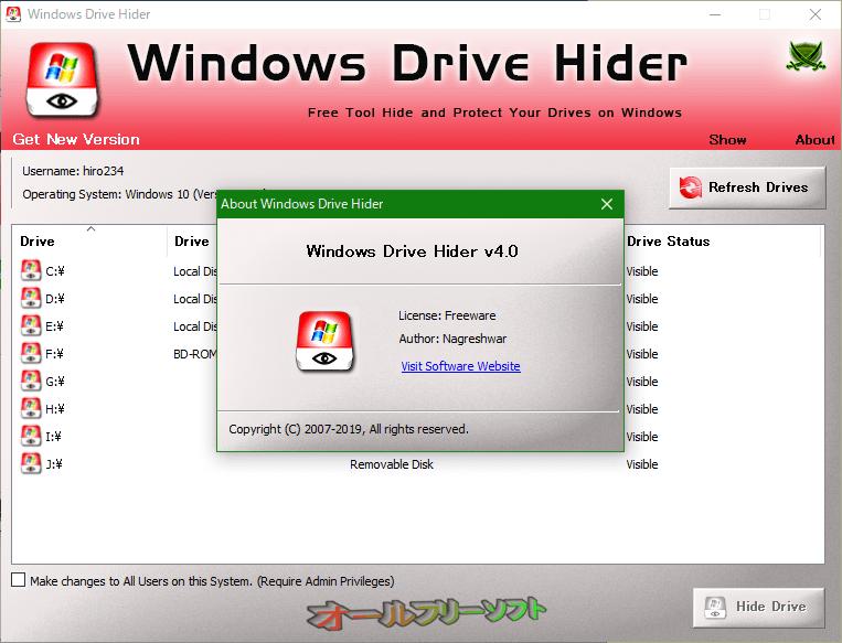 Windows Drive Hider--About--オールフリーソフト