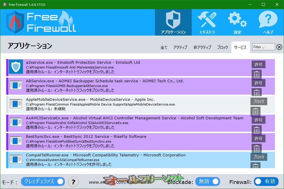 Free Firewall--アプリケーション/サービス--オールフリーソフト