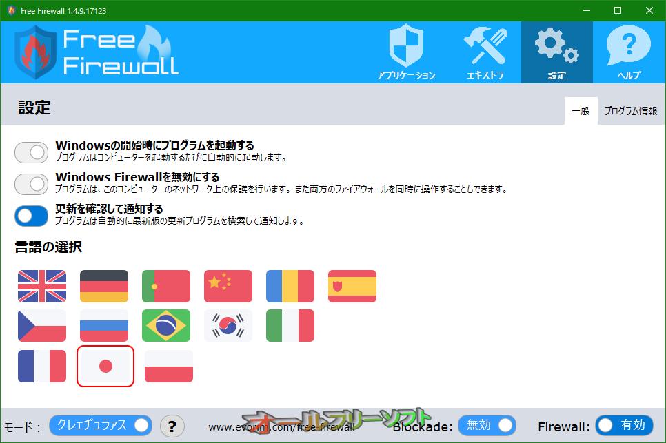 Free Firewall--設定--オールフリーソフト