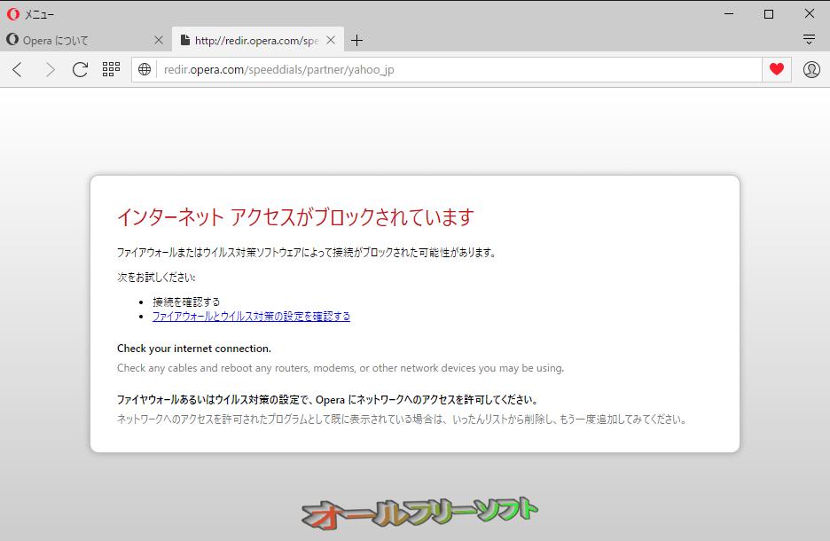 OneClickFirewall--インターネット接続をブロックしたアプリ--オールフリーソフト