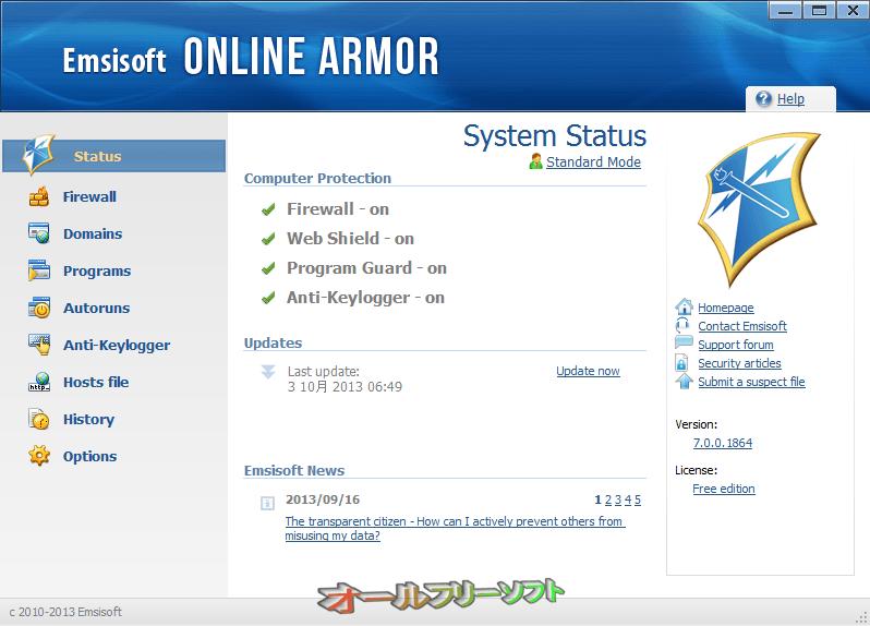 Online Armor Free--Status--オールフリーソフト