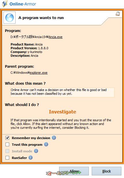 Online Armor Free--ポップアップ表示--オールフリーソフト