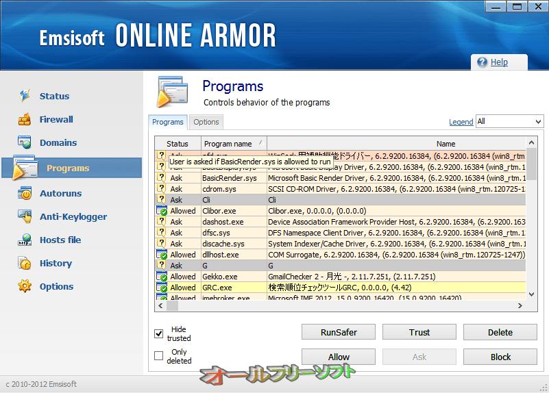 Online Armor Free--Programs--オールフリーソフト