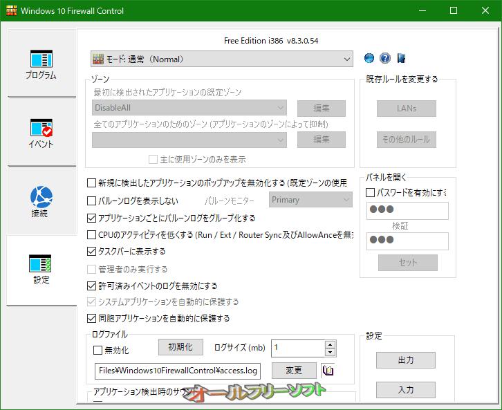 Windows 10 Firewall Control--設定--オールフリーソフト