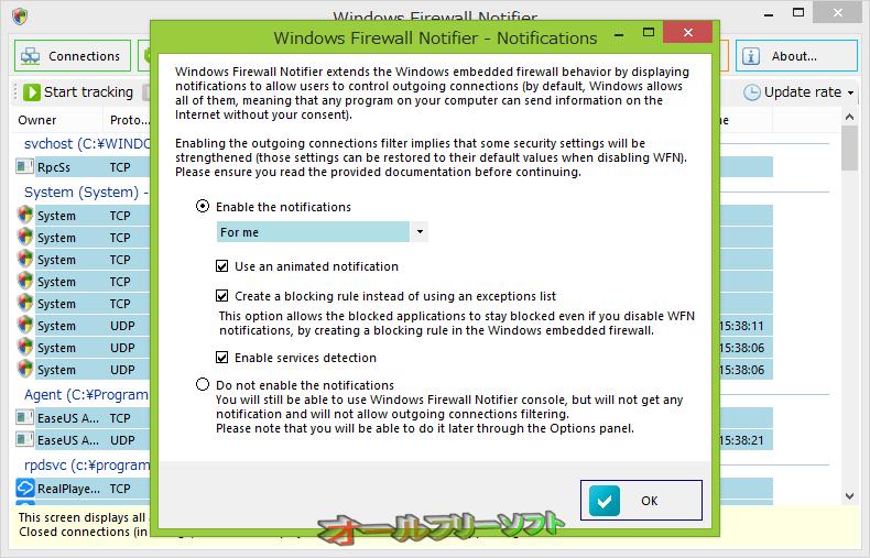 Windows Firewall Notifier--Notifications--オールフリーソフト