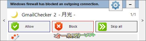 Windows Firewall Notifier--ポップアップ通知--オールフリーソフト
