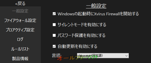 Xvirus Personal Firewall--オールフリーソフト