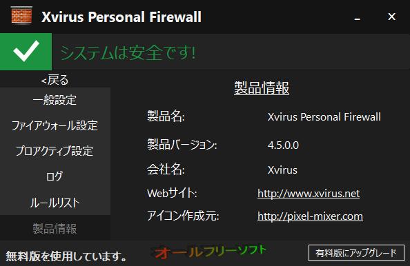 Xvirus Personal Firewall--製品情報--オールフリーソフト