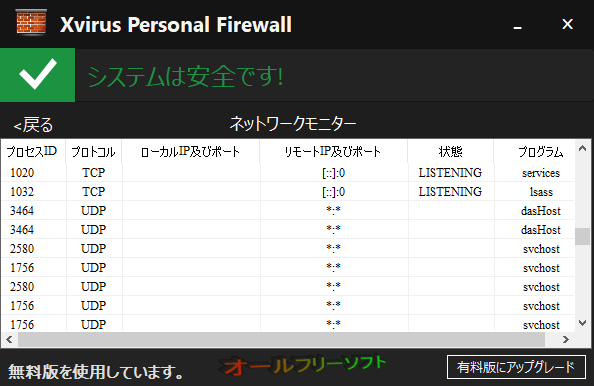 Xvirus Personal Firewall--ネットワークモニター --オールフリーソフト