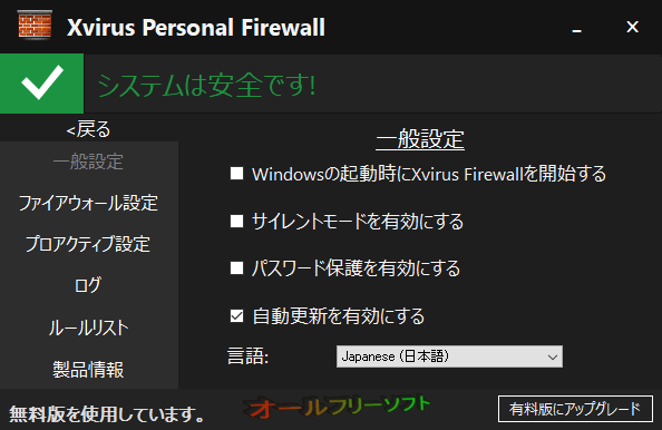 Xvirus Personal Firewall--一般設定--オールフリーソフト
