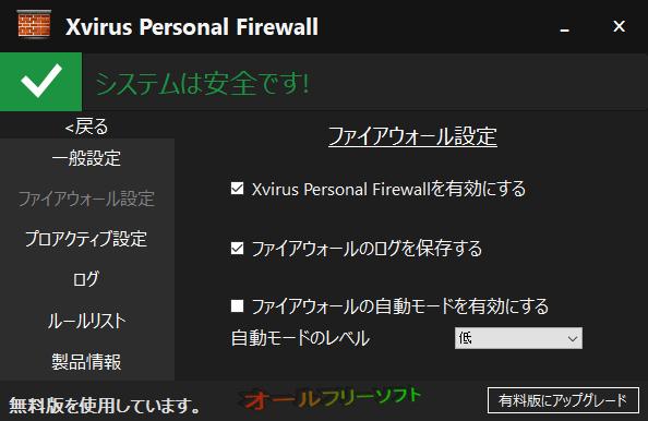 Xvirus Personal Firewall--ファイアウォール設定--オールフリーソフト