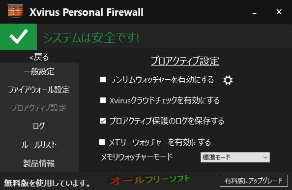 Xvirus Personal Firewall--プロアクティブ設定--オールフリーソフト