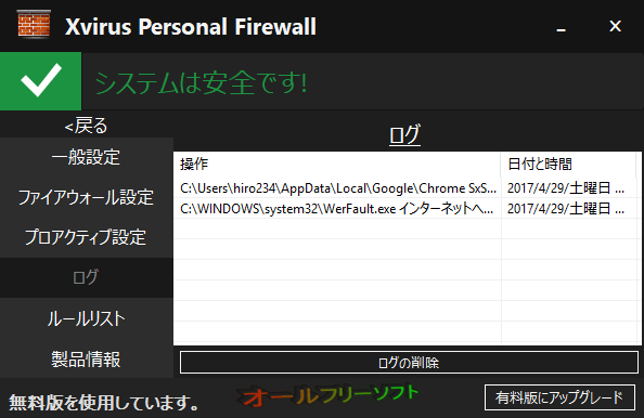 Xvirus Personal Firewall--ログ--オールフリーソフト