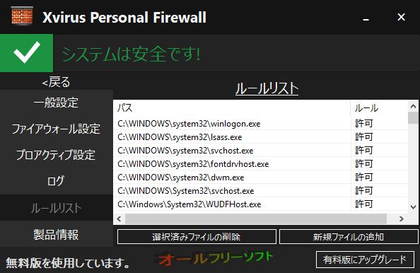 Xvirus Personal Firewall--ルールリスト--オールフリーソフト