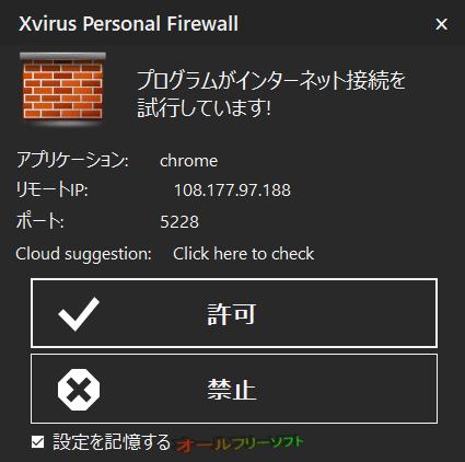 Xvirus Personal Firewall--起動時の画面(プログラム)--オールフリーソフト