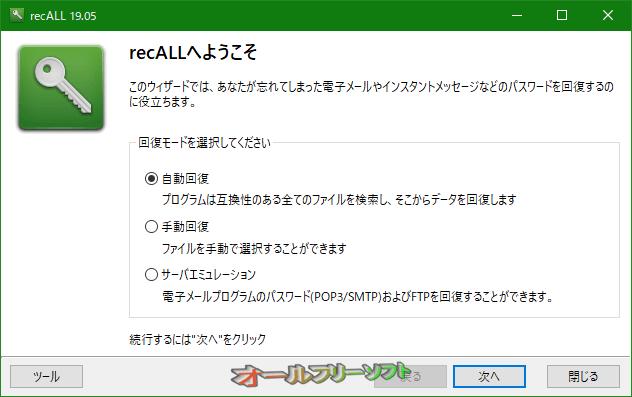 recALL--起動時の画面--オールフリーソフト