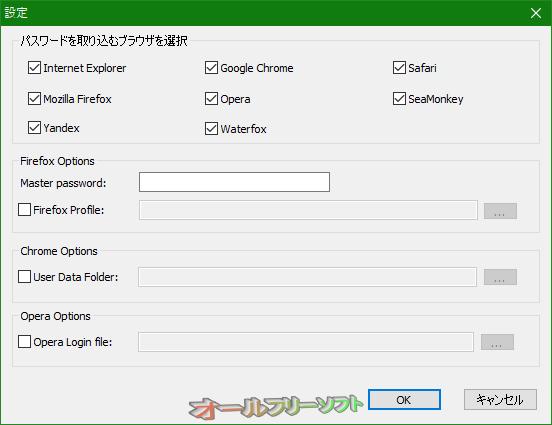 WebBrowserPassView--設定--オールフリーソフト