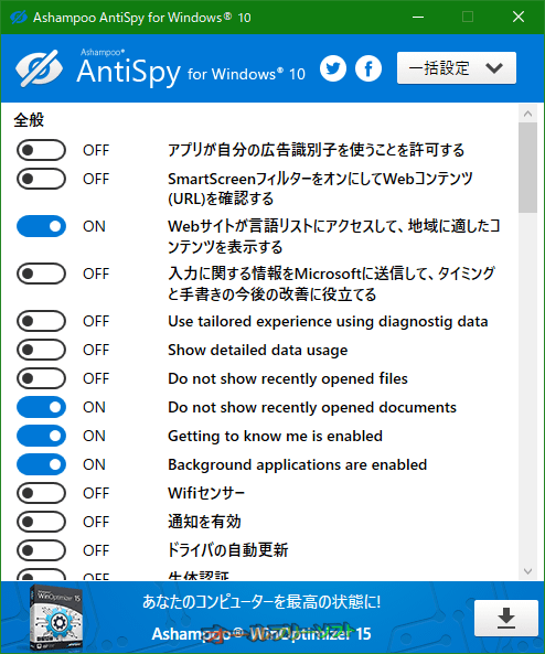 Ashampoo AntiSpy for Windows 10--起動時の画面--オールフリーソフト