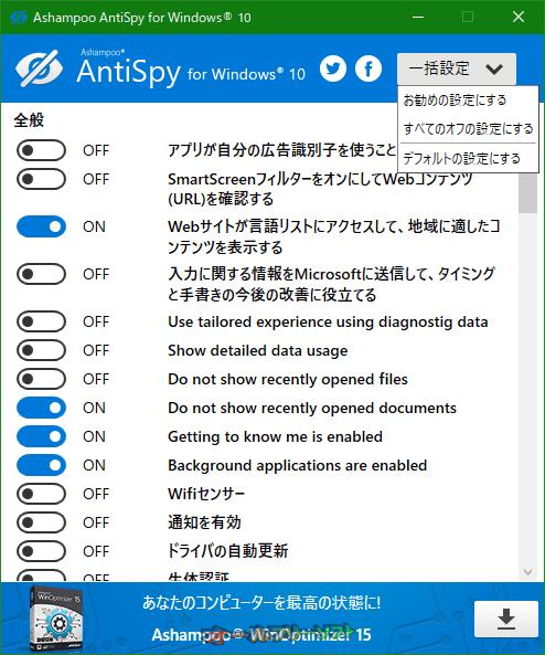Ashampoo AntiSpy for Windows 10--一括設定--オールフリーソフト