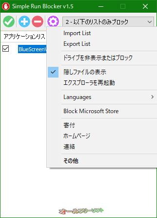 Simple Run Blocker--設定(メニュー)--オールフリーソフト